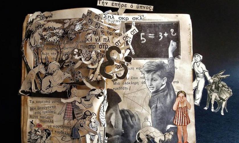 Έκθεση εικαστικού βιβλίου από την ομάδα Project 2 στην Ανώτατη Σχολή Καλών Τεχνών