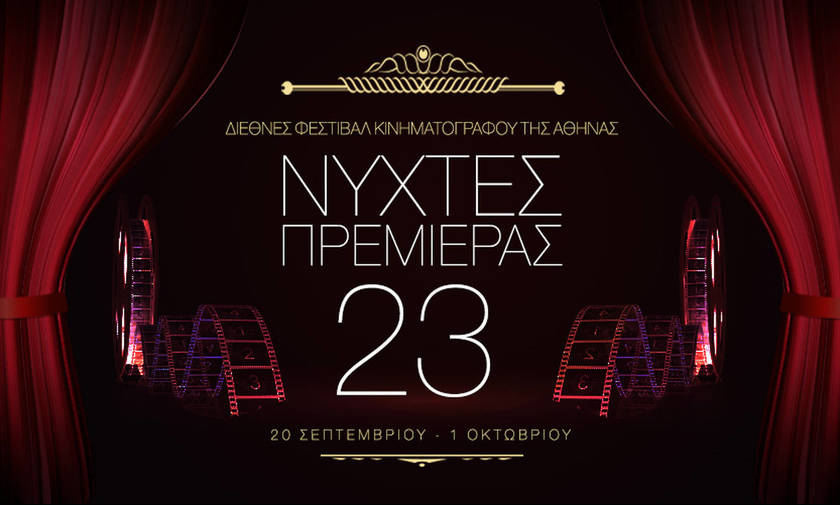 Νύχτες Πρεμιέρας: 8 ντοκιμαντέρ διεκδικούν τη Χρυσή Αθηνά!