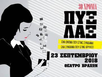 ΠΥΞ ΛΑΞ: Κυριακή 23 Σεπτεμβρίου στο Θέατρο Βράχων