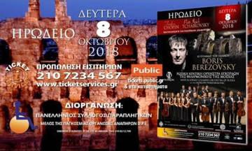 Ηρώδειο Chopin & Tchaikovsky 8 Οκτωβρίου