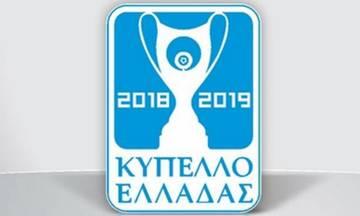 Πότε παίζει ο Ολυμπιακός και ΠΑΟΚ - Άρης στο Κύπελλο