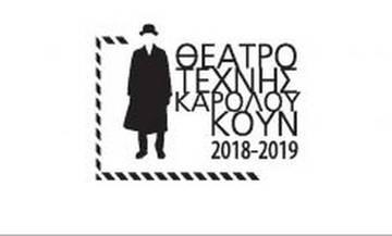 Θέατρο Τέχνης Καρόλου Κουν: Πρόγραμμα παραστάσεων 2018 – 2019