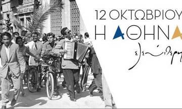Έκθεση «12 Οκτωβρίου 1944. Η Αθήνα ελεύθερη»