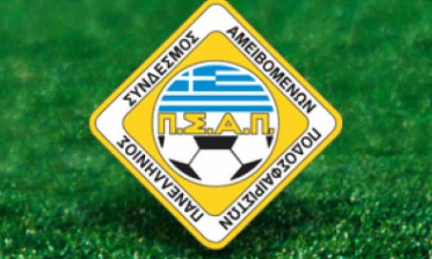 Κύπελλο Ελλάδας: Απειλεί με αποχή των ποδοσφαιριστών της Football League ο ΠΣΑΠ για το ασφαλιστικό
