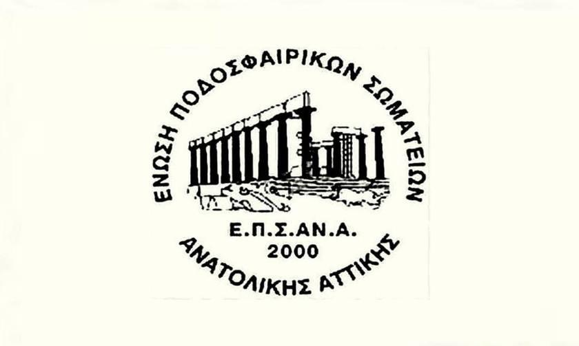 Αθηναϊκά: Το πρόγραμμα της Κυριακής σε ΕΠΣΑ και ΕΠΣΑΝΑ (23/9)
