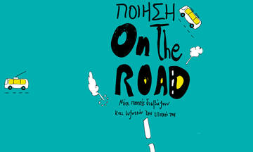 Ποίηση… on the road!
