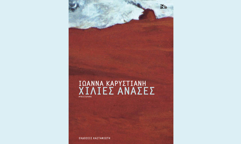Χίλιες ανάσες – Ιωάννα Καρυστιάνη