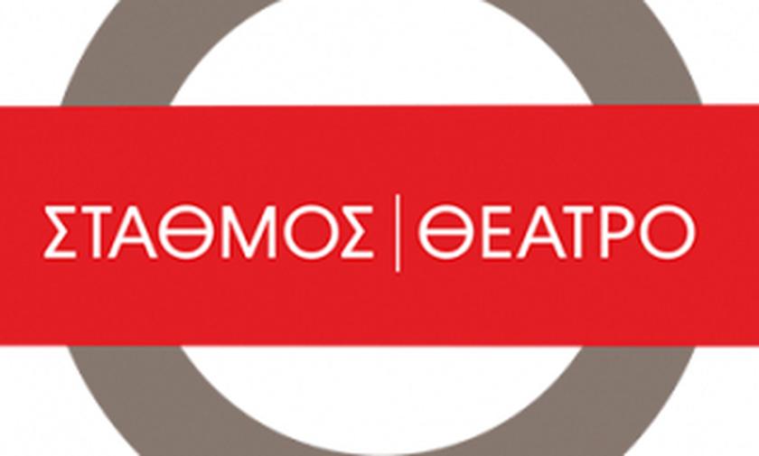 Θέατρο Σταθμός: Πρόγραμμα παραστάσεων 2018-2019