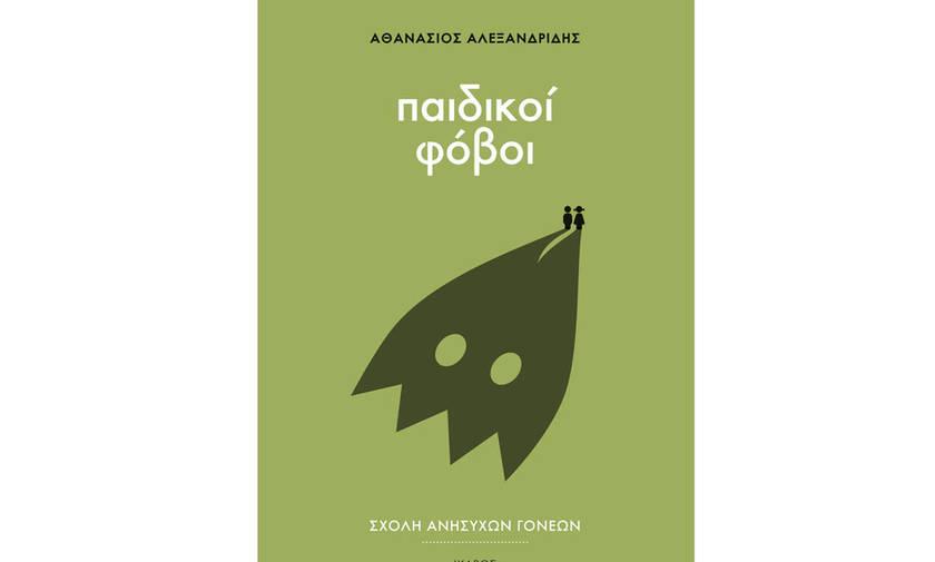 Παιδικοί φόβοι: Παρουσίαση βιβλίου του Αθανάσιου Αλεξανδρίδη στα Public