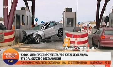 Θεσσαλονίκη: Τροχαίο με ΙΧ στην Εγνατία - «Καβάλησε» τα διόδια (vid)