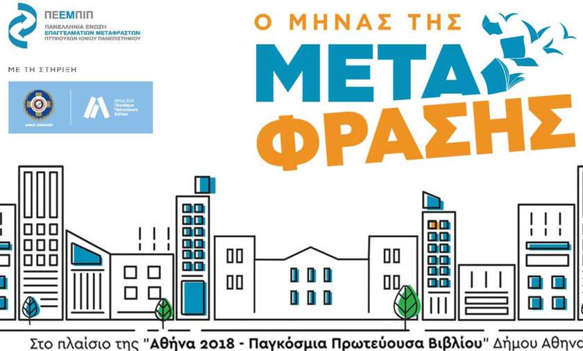 Ο Μήνας της Μετάφρασης στην Αθήνα!