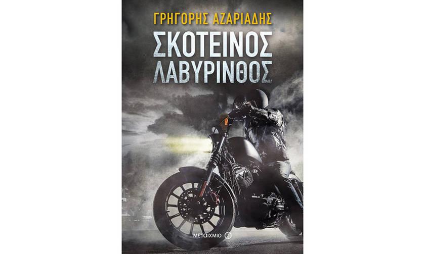Σκοτεινός Λαβύρινθος: Ο Γρηγόρης Αζαριάδης παρουσιάζει το βιβλίο του στη Βόρεια Ελλάδα