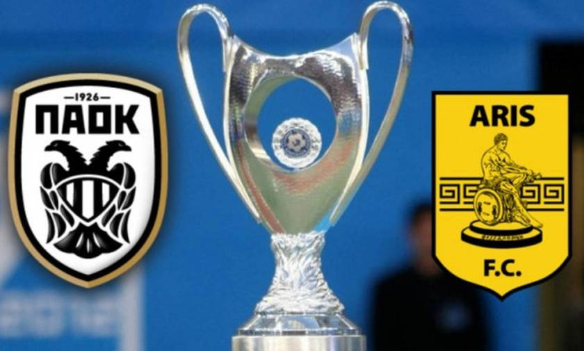 Κύπελλο Ελλάδας: Οι ενδεκάδες στο ντέρμπι ΠΑΟΚ - Άρης