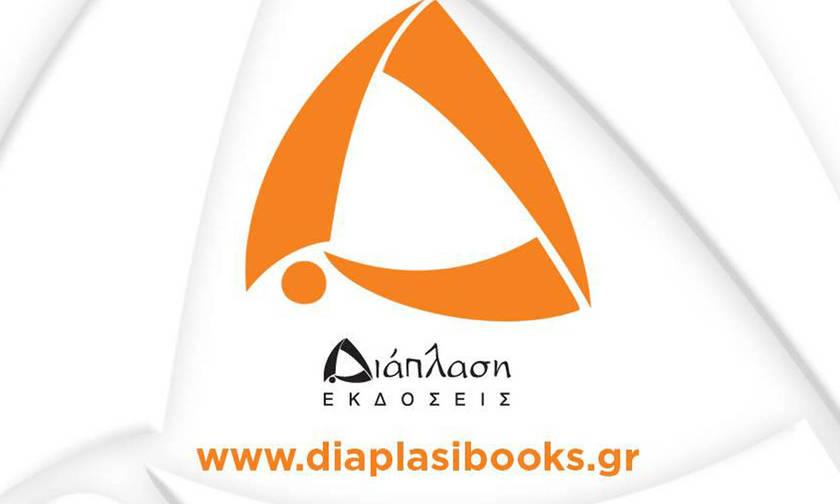 Εκδόσεις Διάπλαση: Νέα βιβλία για μικρούς και μεγάλους!