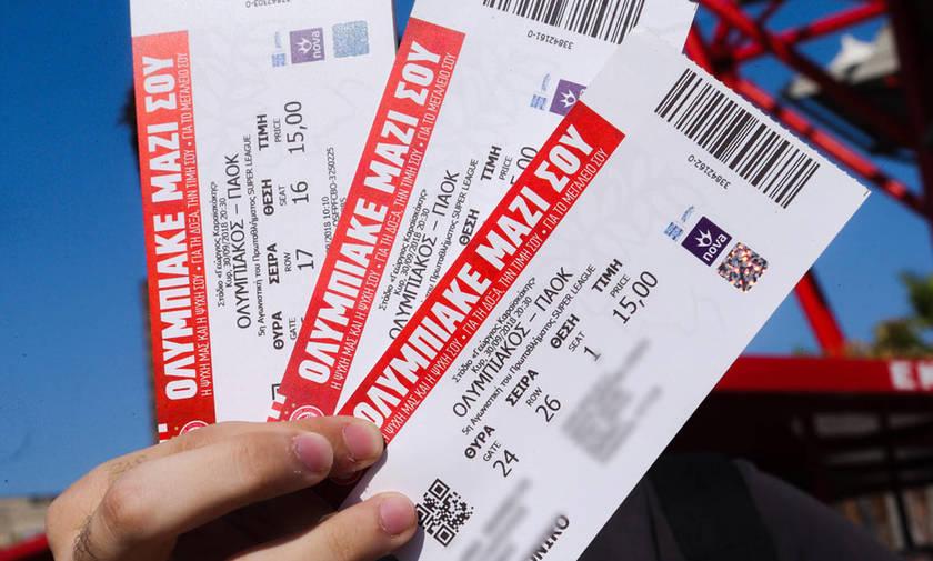 Ολυμπιακός: Ακόμα 1.000 εισιτήρια στη διάθεση του κόσμου
