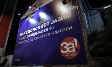 ΠΓΔΜ: Σε χαμηλά επίπεδα παραμένει η προσέλευση στις κάλπες για το δημοψήφισμα
