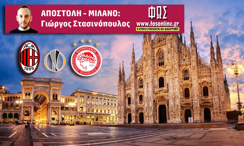 Το ΦΩΣ και το fosonline.gr στο Μιλάνο κοντά τον Ολυμπιακό!
