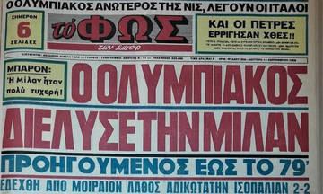 «Όταν και οι πέτρες ερίγησαν»: Ολυμπιακός-Μίλαν 59 χρόνια πριν...(pics)