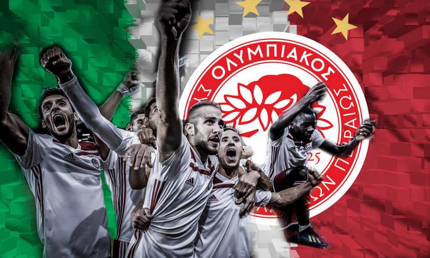 Ολυμπιακός: Η παράδοση απέναντι σε ιταλικές ομάδες (vids)