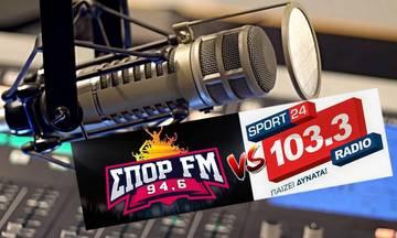 ΣΠΟΡ FM 94.6 εναντίον Sport24 103.3 - Ποιος «σάρωσε» και ποιος σταθμός επέστρεψε στην κορυφή