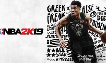 NBA 2K19: Τι νέο φέρνει στο franchise