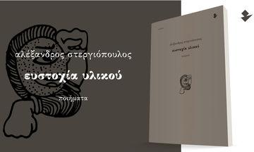 Ευστοχία υλικού, του Αλέξανδρου Στεργιόπουλου