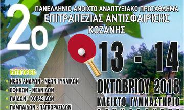 Στην Κοζάνη οι προβολείς για το 2ο πανελλήνιο τουρνουά της στις μικρές ηλικίες