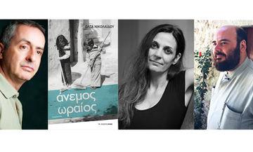 Παρουσίαση Βιβλίου: «Άνεμος Ωραίος» της Όλγας Νικολαΐδου