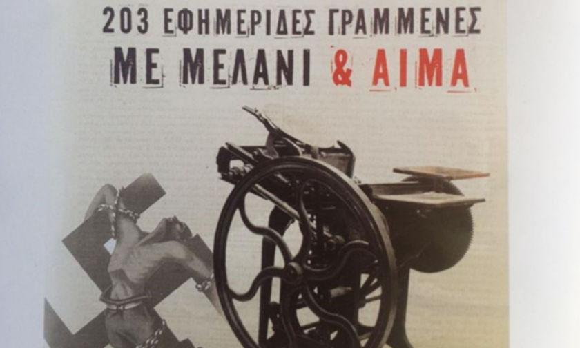 «Απαγορευμένος Τύπος και Λογοτεχνικές Εκδόσεις στην Κατοχή» (pics)