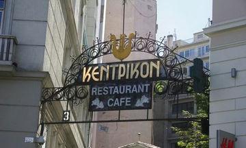 Τέλος εποχής: Έκλεισε το «Κεντρικόν», εκεί που έτρωγαν ο Χατζιδάκις, ο Παπανδρέου, ο Κάρολος Κουν
