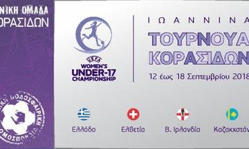 Τρίτωσε το καλό για την Εθνική Κορασίδων στο Ευρωπαϊκό Πρωτάθλημα