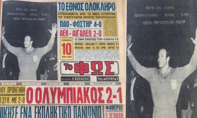 Όταν ο Παπανικολάου σημείωνε παγκόσμιο ρεκόρ και διάβαζε το «ΦΩΣ» (pic)