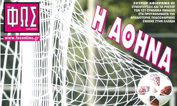Αφιέρωμα ΕΠΣΑ: Η ιστορία της πρώτης ποδοσφαιρικής Ένωσης της χώρας!