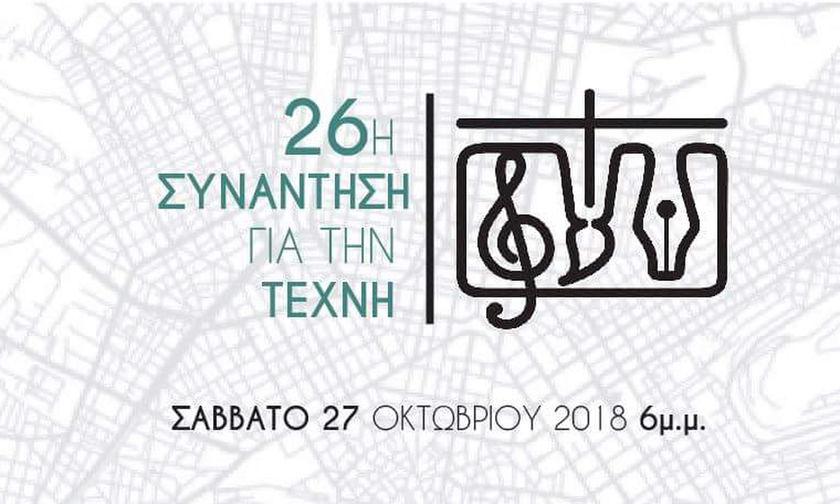 26η Συνάντηση για την Τέχνη