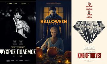 Ταινίες της εβδομάδας: «Ψυχρός Πόλεμος», «Εντιμότατοι κλέφτες» και «Η Νύχτα με τις μάσκες»