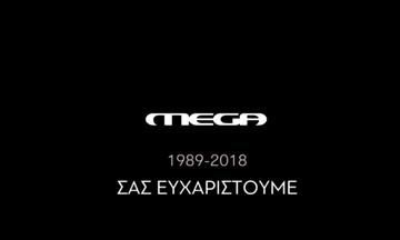 Πέφτει «μαύρο» στο Mega (vid)