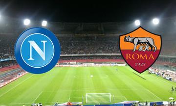 Serie A: Ντέρμπι σε Νάπολη και Ρώμη