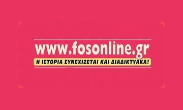 Το fosnline συμμετέχει στη στάση εργασίας