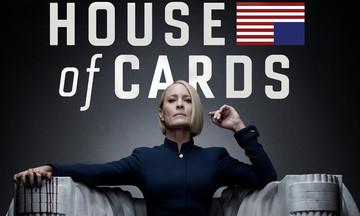 House of Cards: Πρεμιέρα για το πολυαναμενόμενο φινάλε