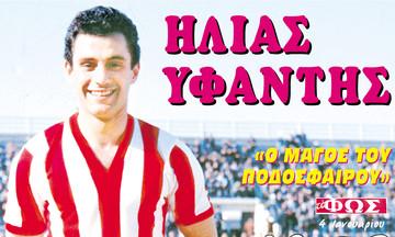 Ηλίας Υφαντής: «Ο μάγος του ποδοσφαίρου»