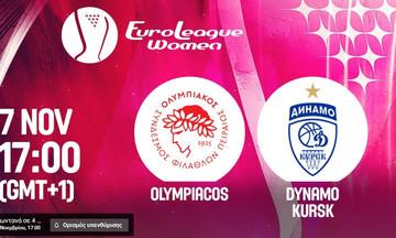 LIVE: Ολυμπιακός - Ντιναμό Κουρσκ (18:00)
