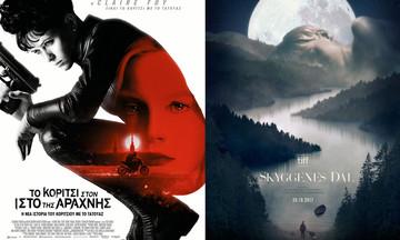 Ταινίες της εβδομάδας: «Το Κορίτσι στον Ιστό της Αράχνης», «Η Κοιλάδα των Σκιών»