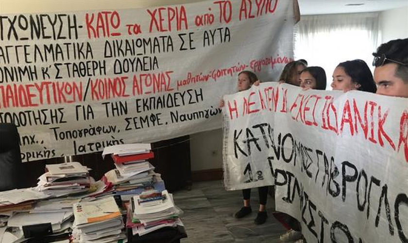 Mαθητές και εκπαιδευτικοί εισέβαλαν στο υπουργείο Παιδείας (pic&vid)