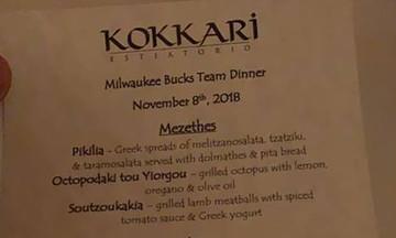 Έφαγαν ελληνικά οι Μπακς!