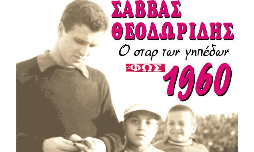 Σάββας Θεοδωρίδης: Ο σταρ των γηπέδων