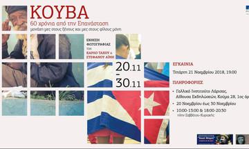 Έκθεση στη Λάρισα: 60 χρόνια από την επανάσταση της Κούβας