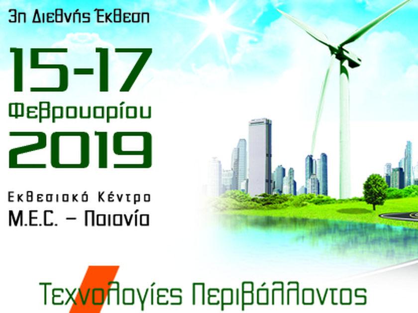Από 15 – 17 Φεβρουαρίου η 3η Διεθνής Έκθεση τεχνολογιών περιβάλλοντος