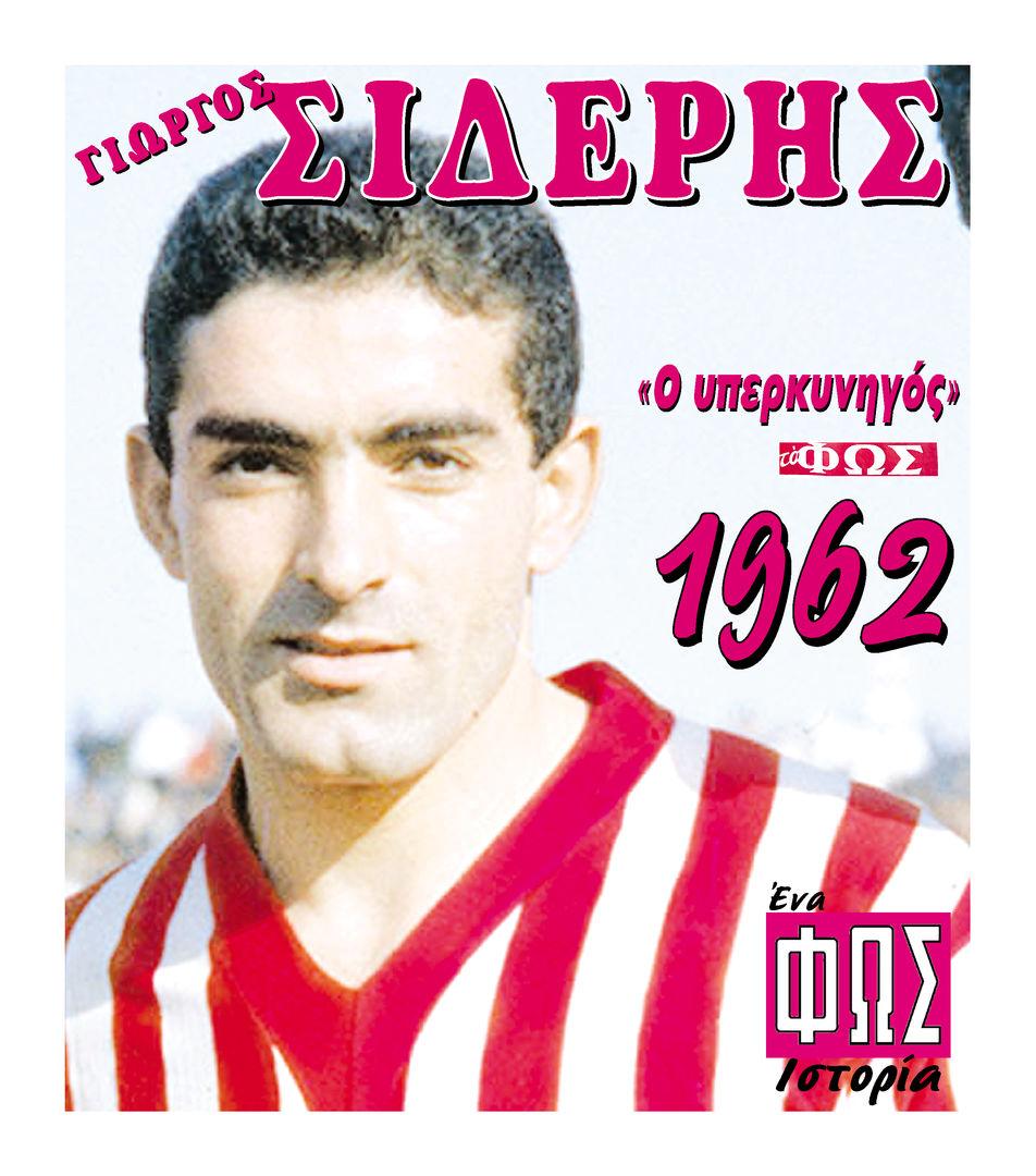 Η χρονιά ορόσημο του 1962 και ο Γιώργος Σιδέρης - Fosonline