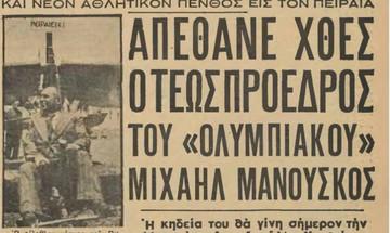 Όταν ο πρώτος πρόεδρος του Ολυμπιακού, Μιχάλης Μανούσκος, πέρασε στην ιστορία