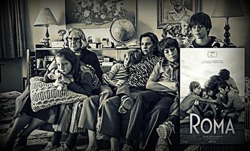 Ρόμα: Το βάναυσο Μεξικό του 70' στο σήμερα